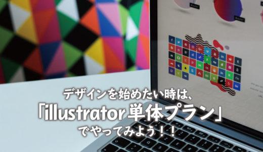 デザインの勉強するために入れるソフトに迷ったら、ひとまずイラストレーター単体プランで!