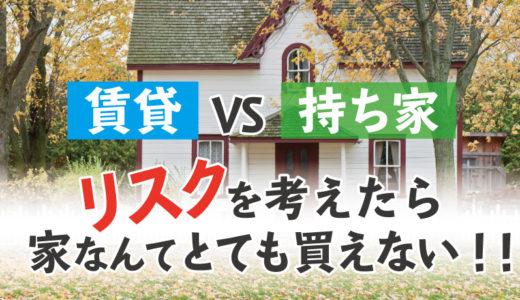 持ち家と賃貸は結局どっちがいいの?地方に住んでても、私は絶対賃貸派!