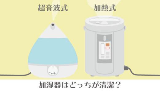 加湿器は加熱式が最高に清潔で絶対にオススメ!超音波式はカビる!