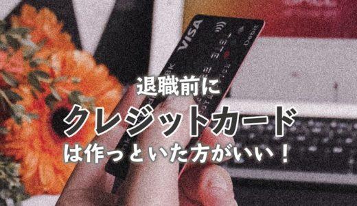 退職前にクレジットカードは持つべき?作った方がいいですよ!