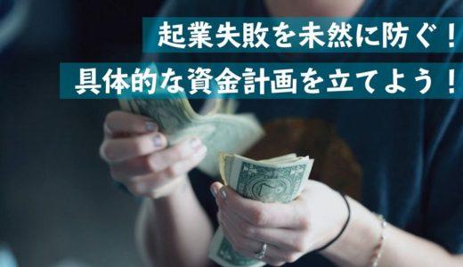 具体的な資金計画の作成で、起業失敗を未然に防ごう!