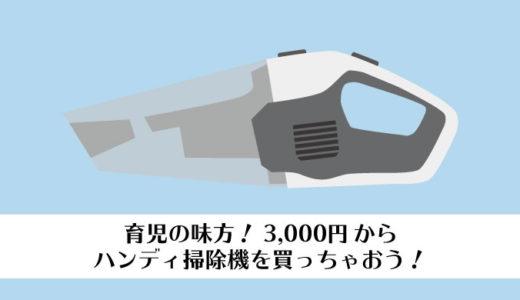 たったの3000円で、子供の食べこぼしにストレスを感じなくなるハンディ掃除機!