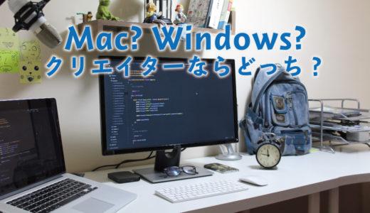 クリエイティブ用途ではMac?windows?どっちも使った私が考えてみた