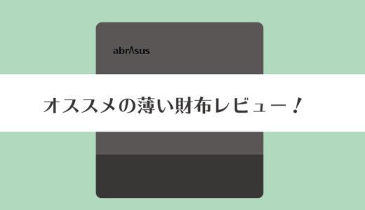 【abrAsus(アブラサス)薄い財布】 を7年使った私が全力でオススメします!【写真多数】