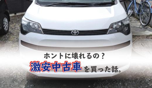【人柱記事】7年落ち、20万キロ35万円の激安中古車を買ってみた話